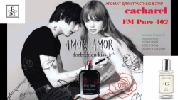 Духи Сacharel Amor Amor Forbidden Kiss Pure 402 Тетиев